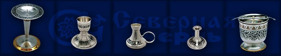 церковные принадлежности из серебра
