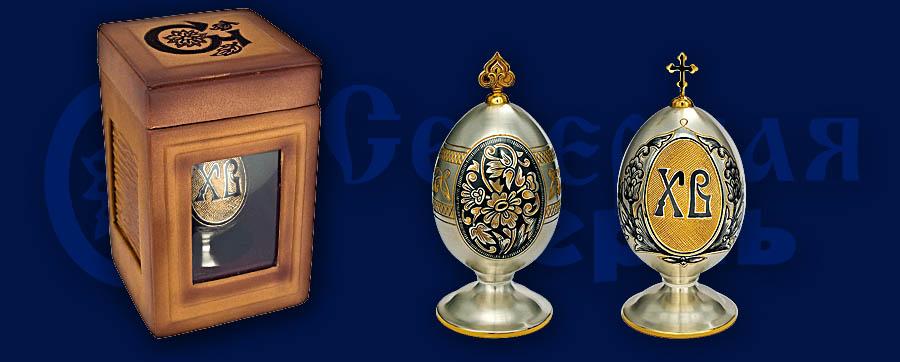 пасхальное серебряное яйцо